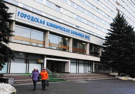 Клиническая больница Москва климатическая установка