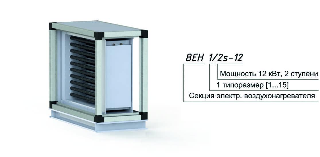 Секция электрического воздухонагревателя для центрального кондиционера