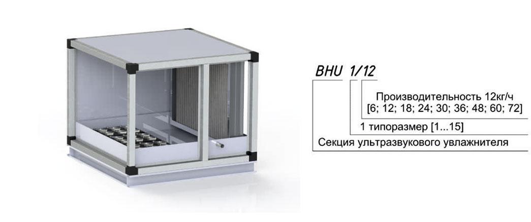Секция ультразвукового увлажнителя для центрального кондиционера
